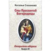 Сны Пресвятой Богородицы. Открытки-обереги. Вып. 6