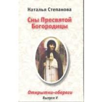 Сны Пресвятой Богородицы. Открытки-обереги. Вып. 5