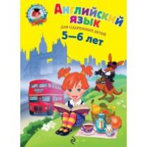 Английский язык: для детей 5-6 лет.
