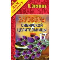 Заговоры сибирской целительницы-17