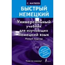 Быстрый немецкий. Универсальный учебник для изучающих немецкий язык. Новый подход