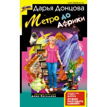 Метро до Африки: роман
