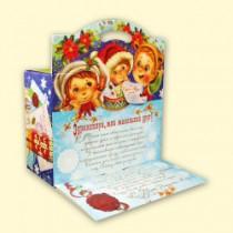 """Складная подарочная упаковка """"Письмо Деду Морозу"""""""