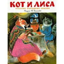 Кот и лиса. Русские народные сказки