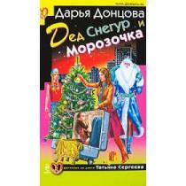 Дед Снегур и Морозочка: роман