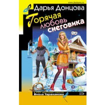 Горячая любовь снеговика: роман