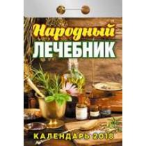 """Отрывной календарь """"Народный лечебник"""" 2018 год"""