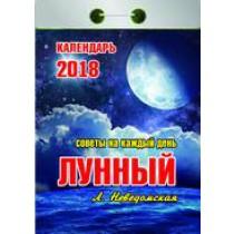 """Отрывной календарь""""Лунный"""" 2018 год"""