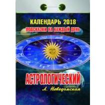 """Отрывной календарь """"Астрологический"""" 2018 год"""