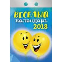 """Отрывной календарь """"Веселый"""" 2018 год"""
