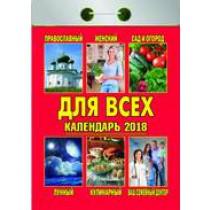 """Отрывной календарь """"Для всех"""" 2018 год"""