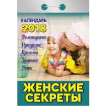 """Отрывной календарь """"Женские секреты"""" 2018 год"""