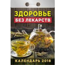 """Отрывной календарь """"Здоровье без лекарств"""" 2018 год"""