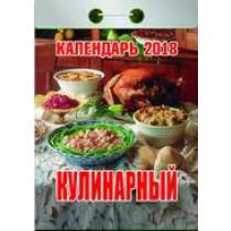 """Отрывной календарь """"Кулинарный"""" 2018 год"""