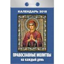 """Отрывной календарь """"Православные молитвы"""" 2018 год"""
