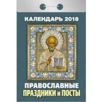 """Отрывной календарь """"Православные посты"""" 2018 год"""