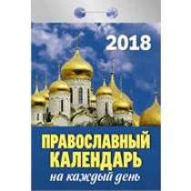 """Отрывной календарь """"Православный"""" 2018 год"""