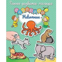 Животные (с наклейками)