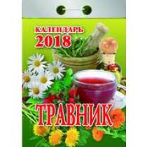 """Отрывной календарь """"Травник"""" 2018 год"""