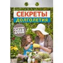 """Отрывной календарь """"Секреты долголетия"""" 2018 год"""
