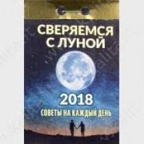 """Отрывной календарь """"Сверяемся с луной"""" 2018 год"""