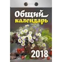 """Отрывной календарь """"Общий"""" 2018 год"""