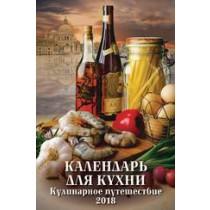 """Календарь настенный """"Кулинарное путешествие"""" 2018"""