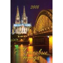 """Настенный календарь """"Красивые города"""" 2018 год"""