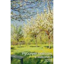 """Календарь настенный """"Русский пейзаж"""" 2018 год"""