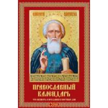 """Настенный календарь """"Православный"""" 2018 год"""
