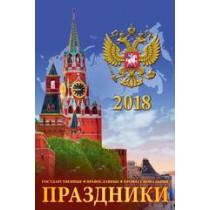 """Настенный календарь """"Праздники"""" 2018 год"""