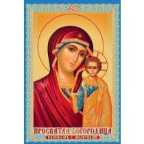 """Настенный календарь """"Пресвятая Богородица"""" 2018 год"""