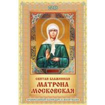 """Настенный календарь """"Матрона Московская"""" 2018 год"""