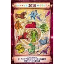 """Настенный календарь """"Астрологический прогноз"""" 2018 год"""
