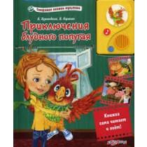 Приключения блудного попугая (Говорящие сказки)
