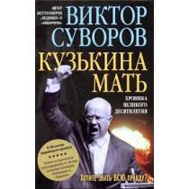 КУЗЬКИНА МАТЬ    Хроника великого десятилетия