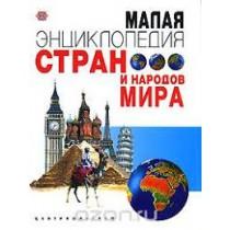 Малая энциклопедия стран и народов мира