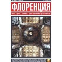 Флоренция Путеводитель