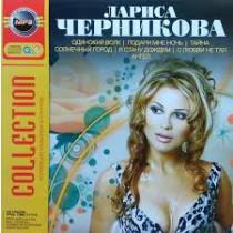 Лариса Черникова, MP3 полная коллекция альбомов