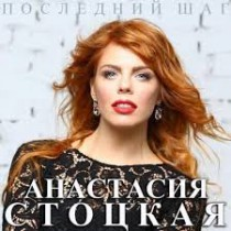 Анастасия Стоцкая, MP3 полная коллекция альбомов