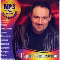 Гарик Кричевский, МР3