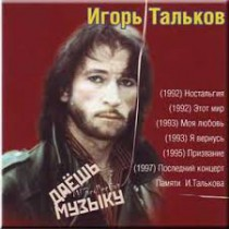 Игорь Тальков, МР3