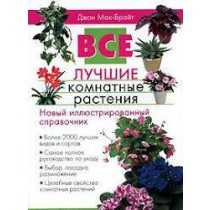 Все лучшие комнатные растения