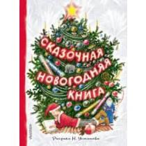 Сказочная новогодняя книга