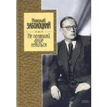 Стихотворения Заболоцкий