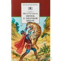 Витязь в тигровой шкуре
