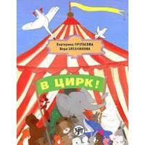 В цирк, учебник русского языка для детей