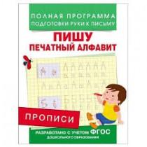 Прописи Пишу печатный алфавит
