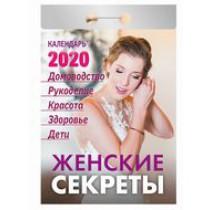 """Отрывной календарь """"Женский"""" 2020 год"""