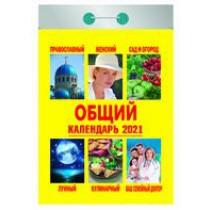 """Отрывной календарь """"Общий"""" 2021 год"""